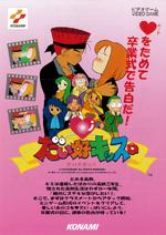 Daisu-Kiss (Flyer)