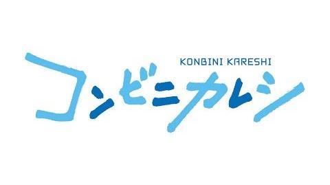 2017年7月新番「コンビニカレシ」PV