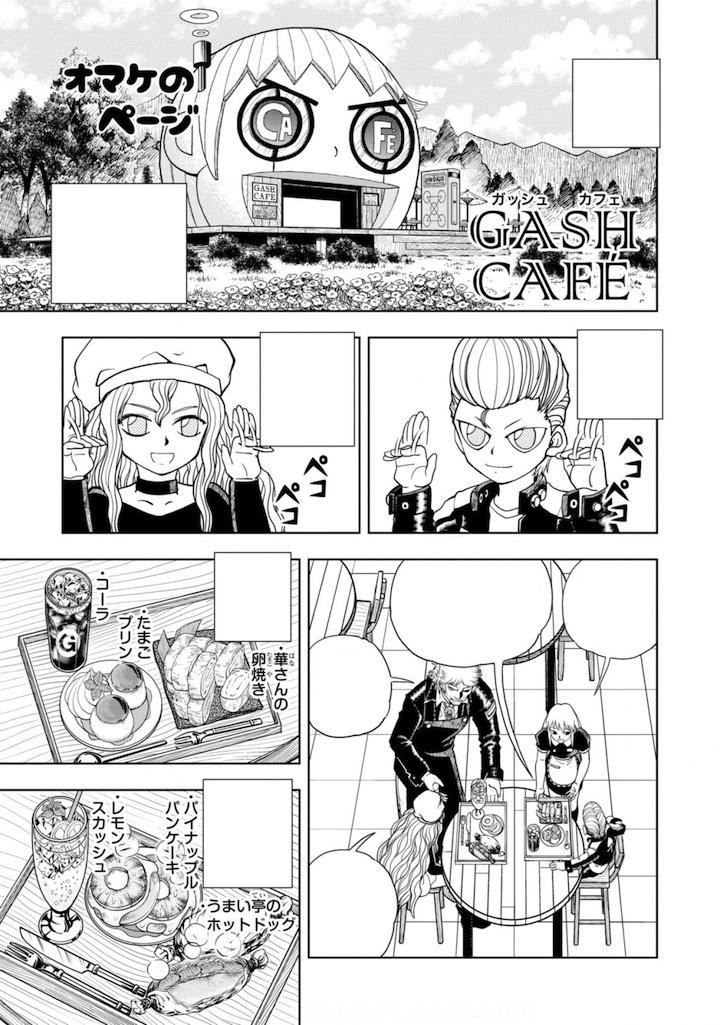 zatch bell coloring pages | Gash Café 14 | Konjiki no Gash!! Wiki | Fandom