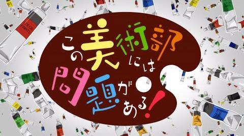 Kono Kijutsubu ni wa Mondai ga Aru Anime Second PV
