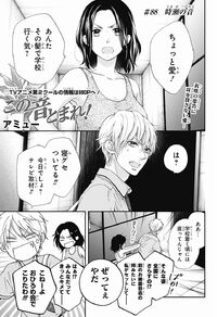 Chapter 88 cover