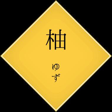 File:Name yuzu.png