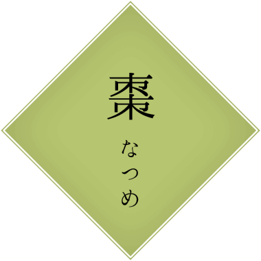 File:Name natsume.png