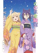 Konohana kitan DVD Volume 1 JP Cover