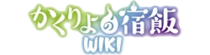 Kakuriyo no Yadomeshi wiki-wordmark