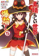 Bakuen Manga Volume 5