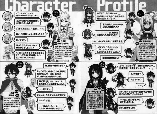 File:KonoSuba Vol1-CharaProf1.png