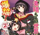 Bakuen Manga Volume 2