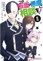Kamen Manga Volume 2