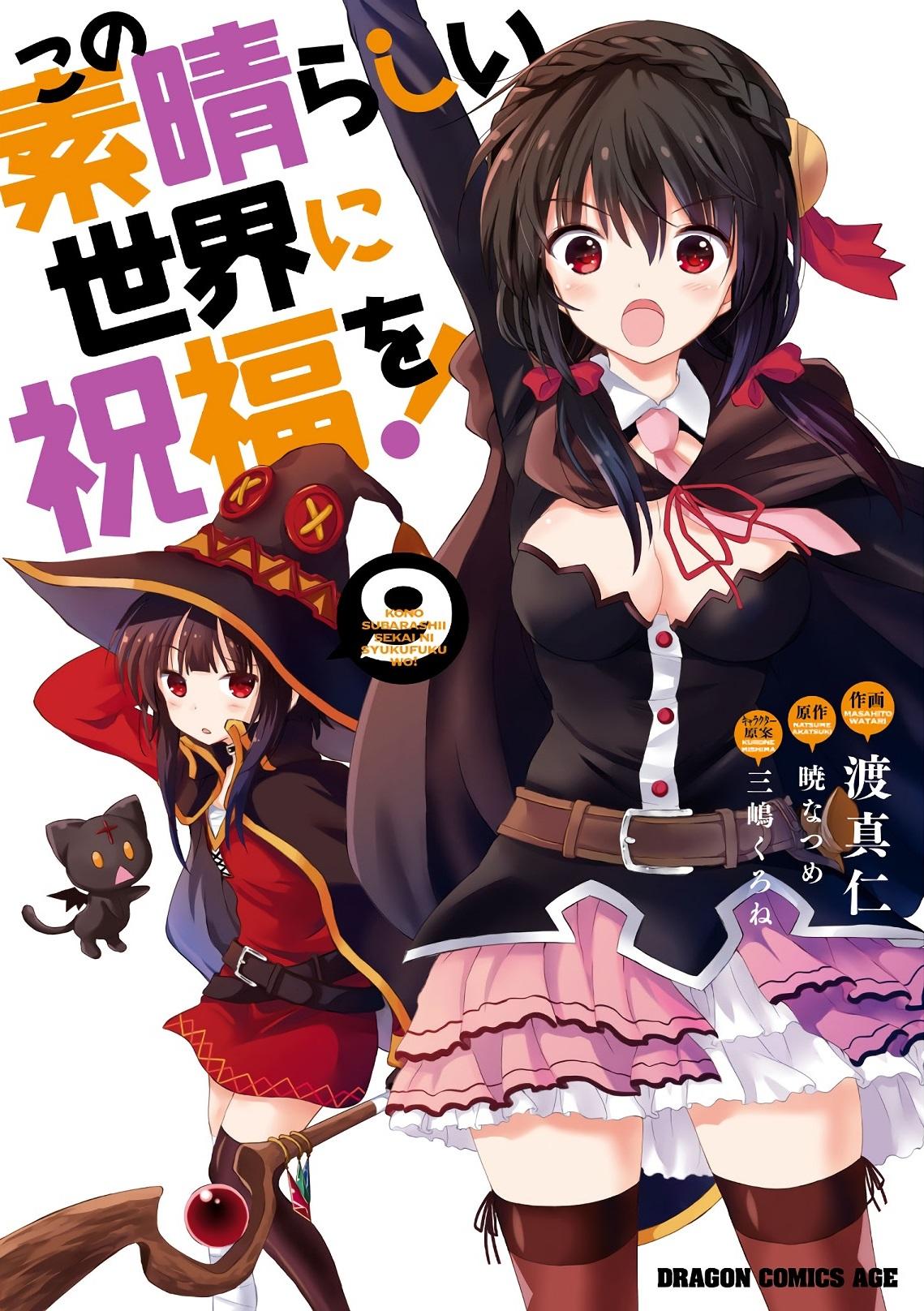 Konosuba Manga Volume 9   Kono Subarashii Sekai ni Shukufuku