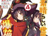 Bakuen Manga Volume 4
