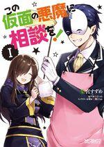 Kamen Manga Volume 1