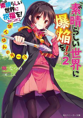 Bakuen Volume 2 Cover