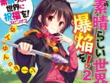 Bakuen Light Novel Volume 2