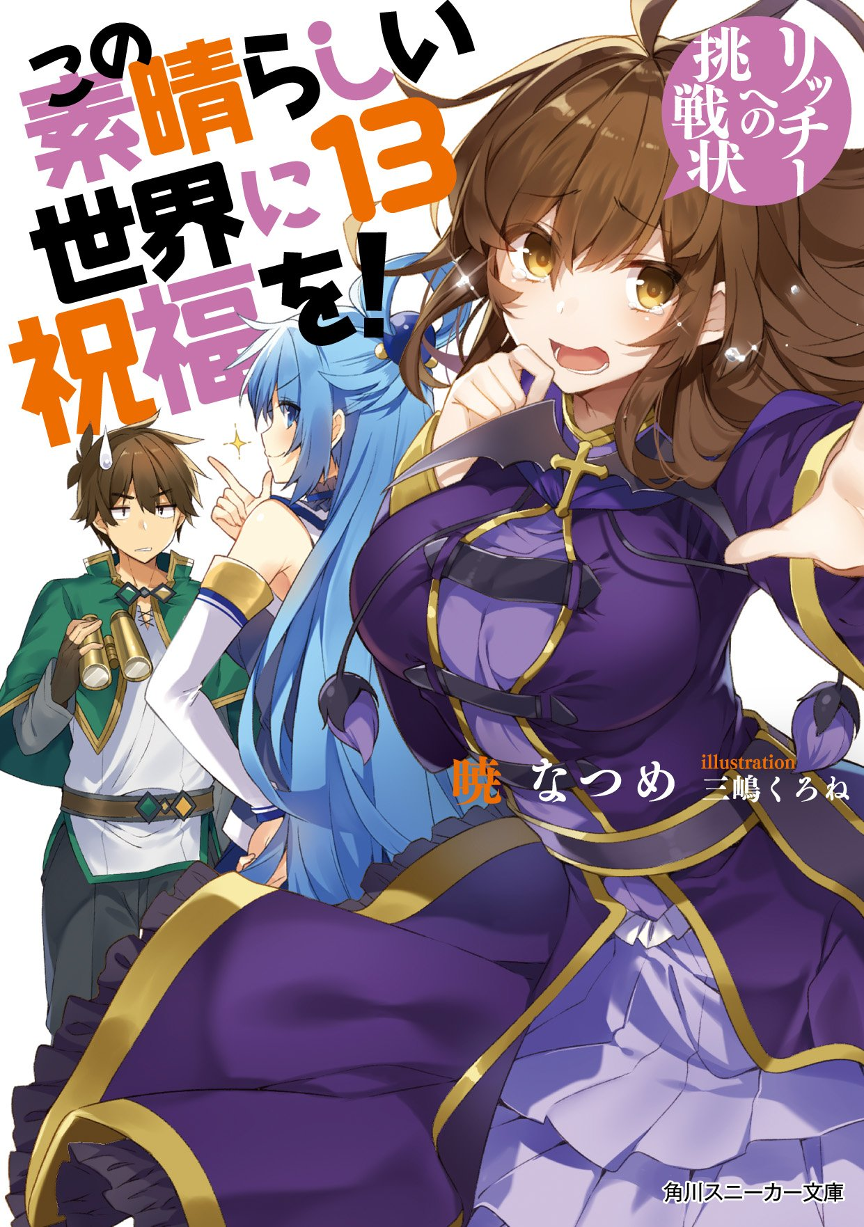 Konosuba Light Novel Volume 13 Kono Subarashii Sekai Ni Shukufuku