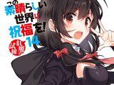 Konosuba Light Novel Volume 14
