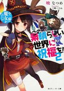 Konosuba Volume 2 Cover