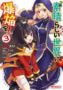 Bakuen манга 3 обложка