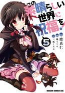 Konosuba Manga 5 Cover