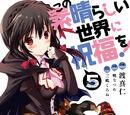 Konosuba Manga Volume 5