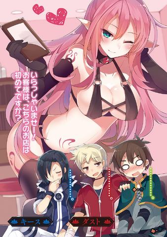 File:KonoSuba Vol2-1 Colored.png