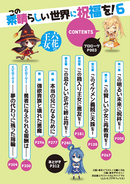KonoSuba Vol6-TableOfContents