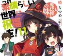 Konosuba Light Novel Volume 11