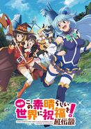 Konosuba Movie