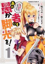 Kyakkou Manga Volume 1