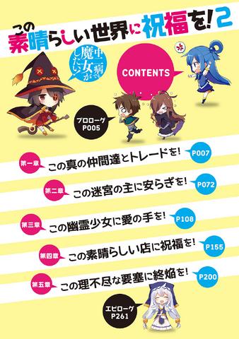 File:KonoSuba Vol2-TableOfContents.png