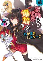 Bakuen Light Novel Volume 5