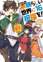 Konosuba Light Novel Volume 16