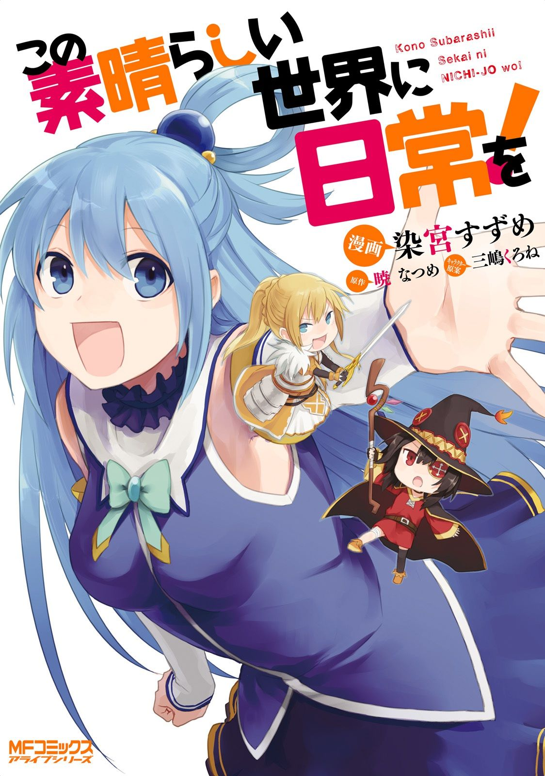 Konosuba Manga