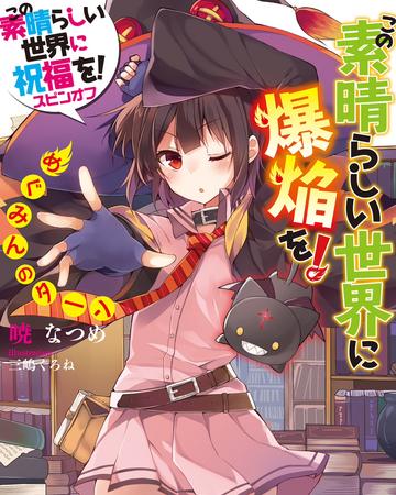 Bakuen Light Novel Volume 1 Kono Subarashii Sekai Ni Shukufuku Wo Wiki Fandom