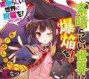 Kono Subarashii Sekai ni Bakuen wo!