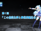 Konosuba Episode 1