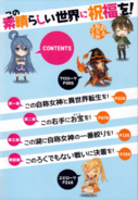 KonoSuba Vol1-TableOfContents