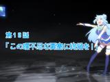 Konosuba Episode 10