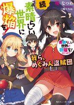 Bakuen Light Novel Volume 4