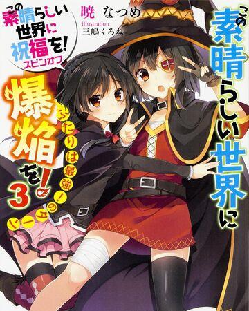 Bakuen Light Novel Volume 3 Kono Subarashii Sekai Ni Shukufuku Wo Wiki Fandom