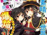 Bakuen Light Novel Volume 3