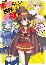 Megumin Anthology Volume 1