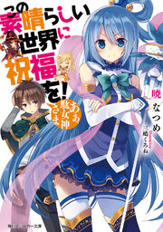 Konosuba Volume 1 Cover