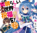 Konosuba Light Novel Volume 1