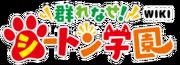 Seton Gakuen Wiki Wordmark