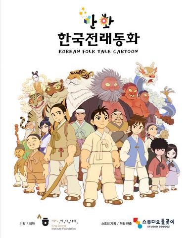 File:Koreantales.png
