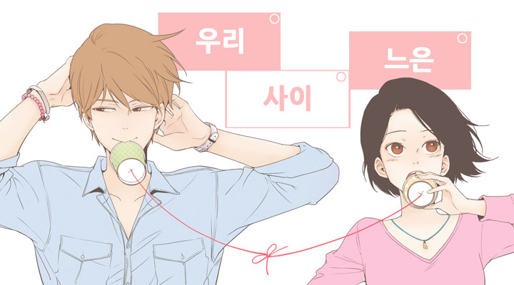 Our Relationship Is    | Korean Webtoons Wiki | FANDOM