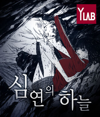 Image result for the distant sky Korean webtoons