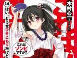 Koreha Zombie Desuka Light Novel Volume 14