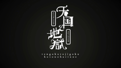 File:Tengoku to Jigoku.png